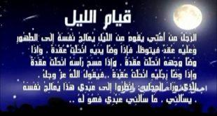 صورة دعاء الثلث الاخير من الليل , دعاء مستجاب في الليل