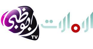 صورة تردد قناة ابوظبي الاولى , البث الفضائي لقناه ابوظبي 1