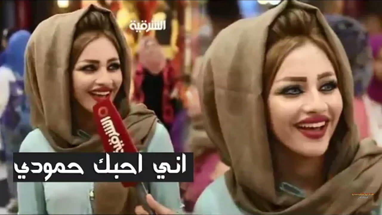 صورة اجمل بنات بغداد , بنات واو شاهد واحكم بنفسك