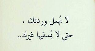 صورة رسايل عتاب للزوج , عاتبي زوجك بهذه العبارات المؤثره