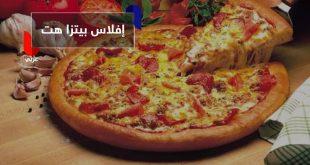 صورة بيتزا هت مصر , خط بيتزا هت الساخن