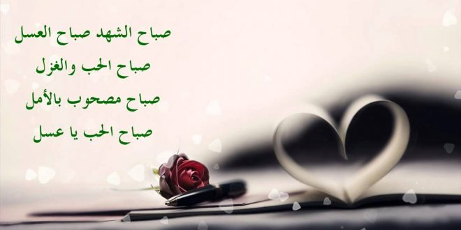 صورة رسائل صباح الخير حبيبي قصيره , رساله صباحيه مفيش اجمل من كدا