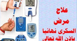 علاج داء السكري , اكتشاف علاج لمرض السكر