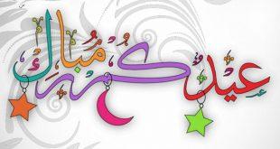 صورة كلمات عيد الادضحى , فرحه الاطفال بالعيد كبيرة جدا
