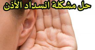 صورة علاج الاذن المسدوده بسبب الزكام , ما السبب وراء الانسداد