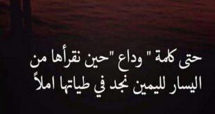 صورة رسائل فراق ووداع , كلمات محزنة لمن يتركك