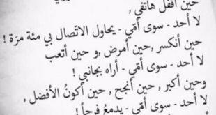 صورة خواطر عن فقدان الام , الام واهم الخواطر عن حبها