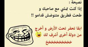 صورة بوستات ضحك فيس بوك , اجمد بوستات للموت من الضحك