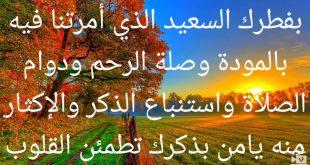 صورة دعاء عيد الفطر , اعياد الفطر واجمل الادعية له