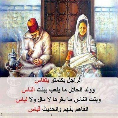 صورة امثال ناس زمان , قالت جدتي زمان اسمعوا وعووا