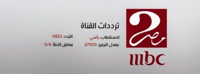 تردد قناة Mbc مصر 2 قناة عربية مصرية بصيغة اوربية فنجان قهوة