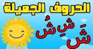 صورة اسماء بحرف الشين , اجمل الاسم التي تبدا بحرف ش