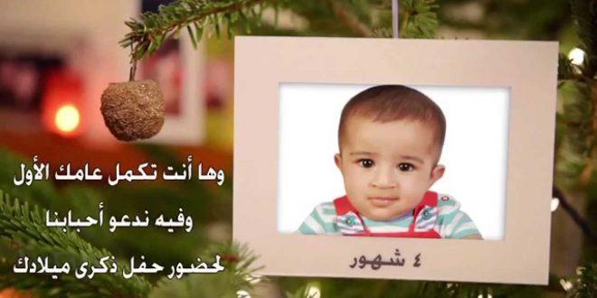 صورة دعوة عيد ميلاد طفل , اجمل الدعاوي لعيد الميلاد