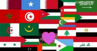 تفسير الدول في المنام , كل دولة و لها دلالة