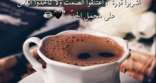 صورة كلام عن قهوة الصباح , قهوة صباحية واجمل العبارات عنها