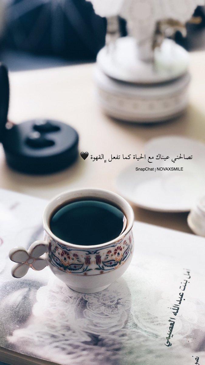 كلام عن القهوة والحبيب