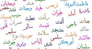 صورة احسن اسماء للبنات , كل الاسماء شوفى اللى يعجبك