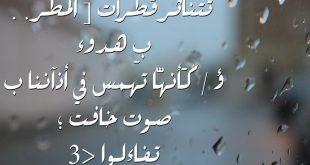 خواطر عن المطر , هدوء المطر وكلام من القلب