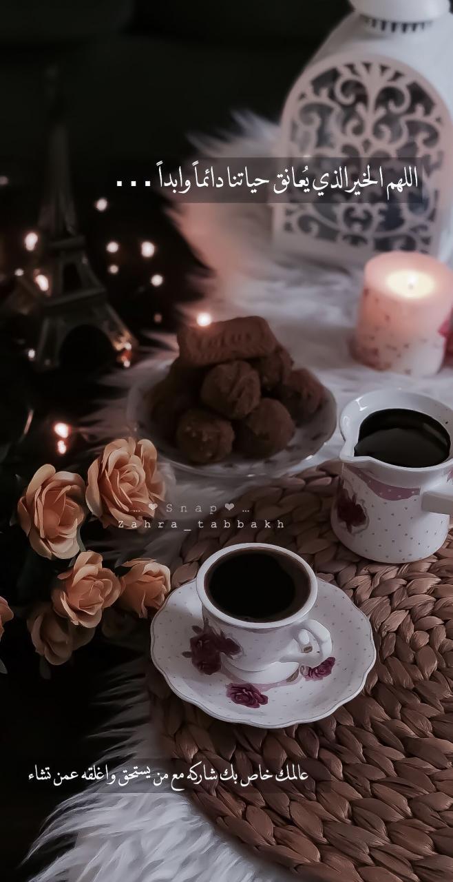 كلام عن قهوة المساء ليل وقهوه واحلي خواطر فنجان قهوة