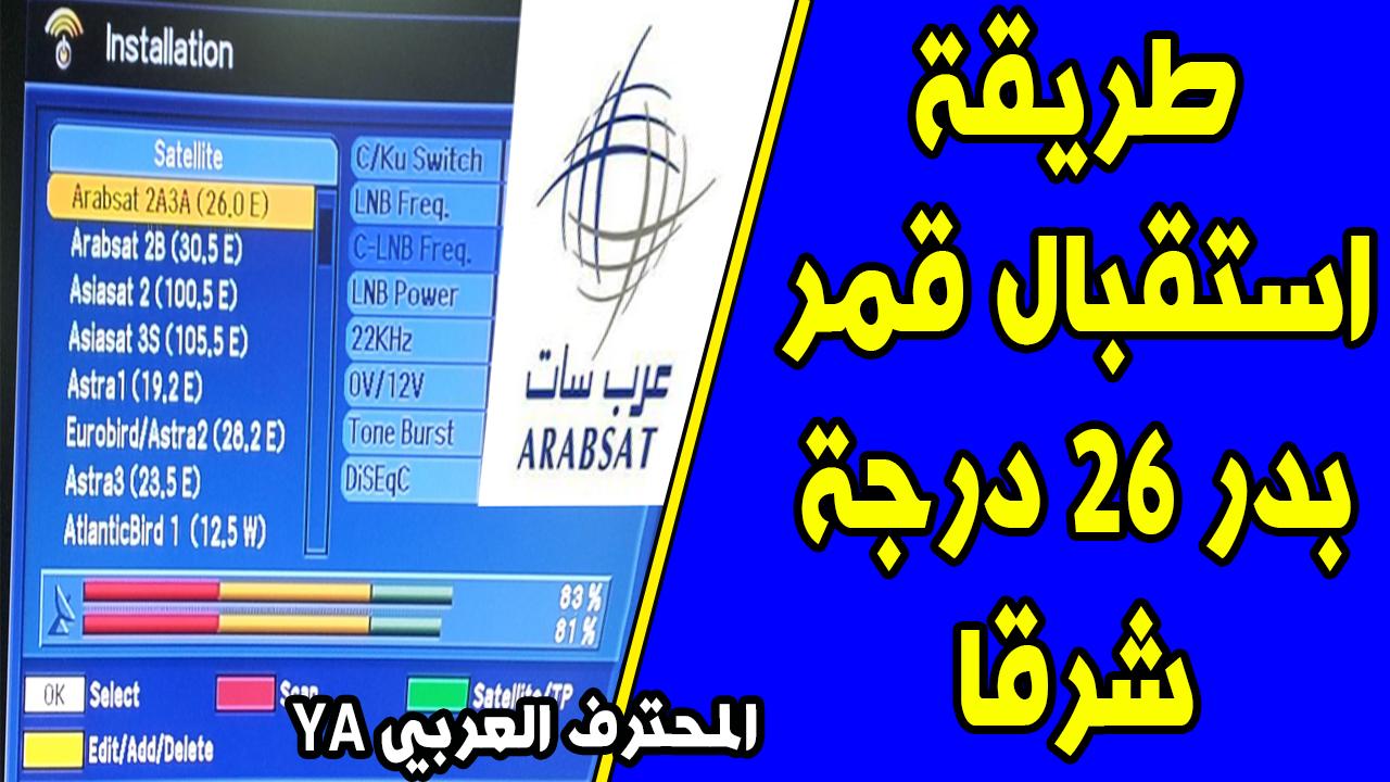 صورة احدث ترددات عرب سات , اسهل طريقه لمعرفه التردد
