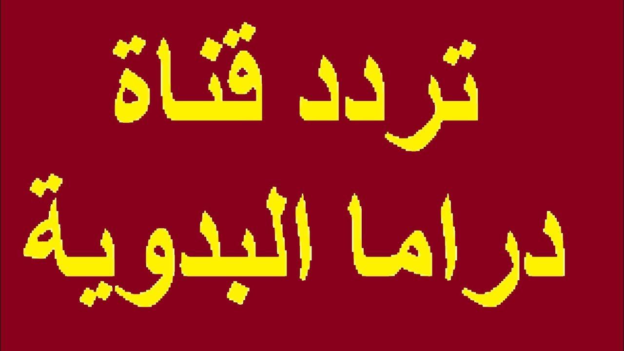 صورة تردد قناة رويال البدوية , احسن قناة للمسلسلات