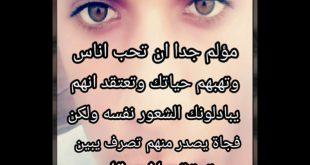 صورة كلمات عليها عيون , اجمل العباره عن العيون