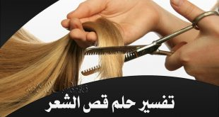 تفسير حلم الشعر الطويل للعزباء , الشعر الطويل في منام الفتاه العزباء