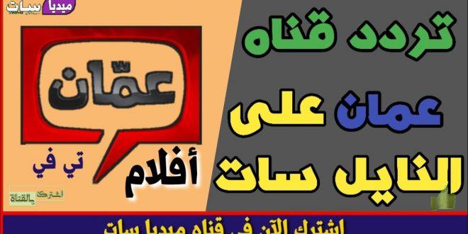 صورة تردد قناة عمان , التردد الجديد للقناه
