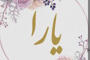 صورة معني اسم يارا , اسم له عدة معانى فى كل اللغات