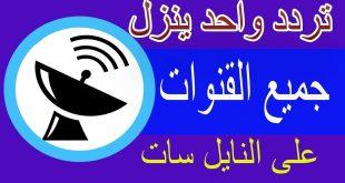 صورة تردد قناة atv , طريقه سهله لمعرفه تردد قناه atv