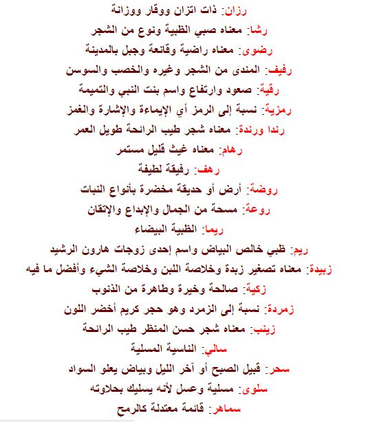 أسماء بنات بحرف الميم حديثة
