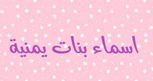 صورة اسماء بنات 2019 اسلاميه , اروع اسامي دينيه للبنات2019
