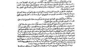 صورة شرح قصيدة في وصف النيل , اجمل قصيده في وصف النيل