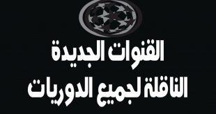 صورة تردد سوريا دراما نايل سات , اسهل طريقه لمعرفه تردد قناه دراما نايل سات