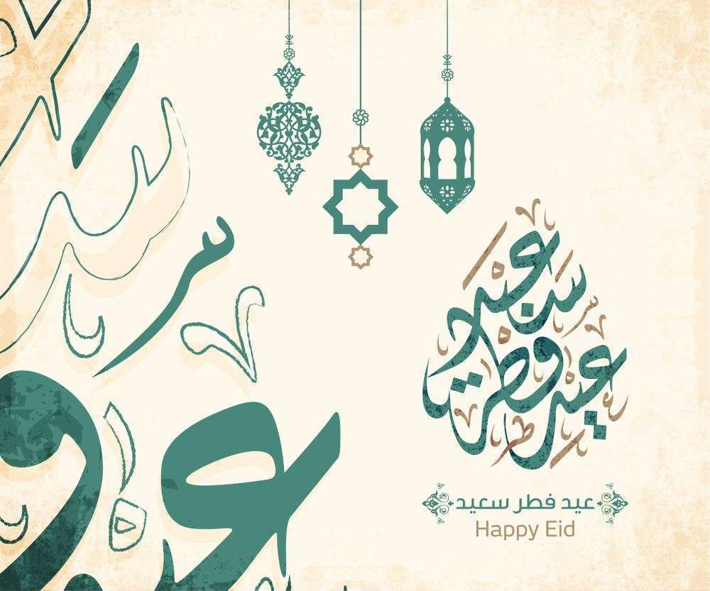 صورة رسائل لعيد الفطر , العيد مبيحلاش غير بالرسائل للتهنئه