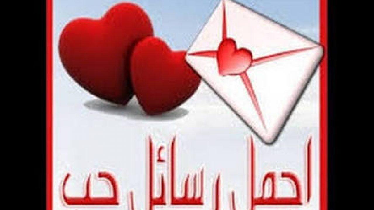 صورة اجمل رسائل حب للمخطوبين , الحب ميكملش غير بالرسايل الحب