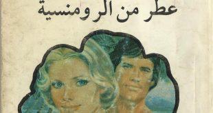روايات عبير الرومانسية , اجمل روايه عبير الرومانسيه