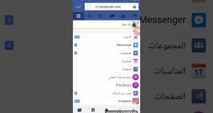 صورة كيفية تغيير اسم الفيسبوك قبل 60 يوم , طريقه سهله لتغير اسم الفيس بوك