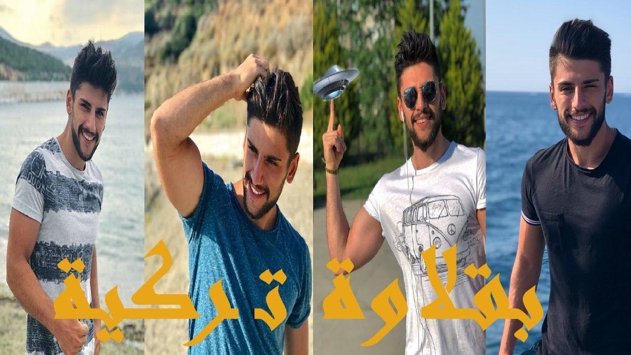 صورة صور شباب تركى , اجمل صور شباب التركي