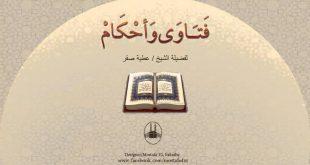 صورة هل العقيقة واجبة , حكم العقيقه في الاسلام