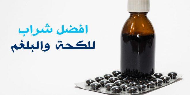 صورة علاج الكحة والبلغم , تخلصي من الكحه بحل سهل