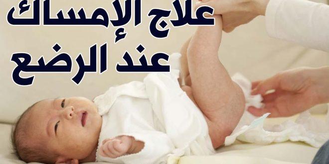 صورة علاج سريع للامساك عند الاطفال , لن تذهبي للطبيب اذا طبقتي تلك الحلول