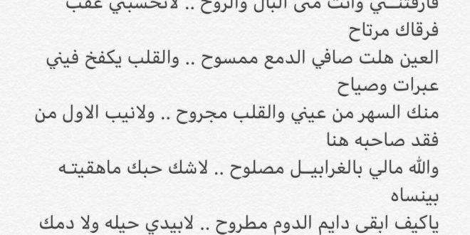 صورة كلام فراق تويتر , عبارات وجع