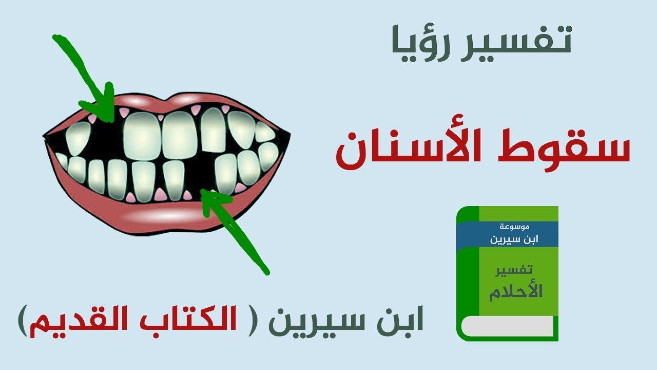 صورة تفسير تساقط الاسنان , اقري هيحصلك اي لو حلمت باسنانك سقطت