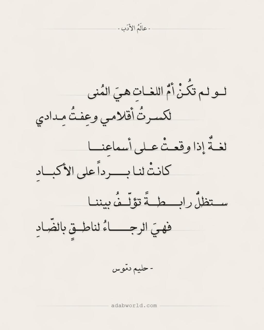 عبارات عن اللغه العربيه قصيره جدا