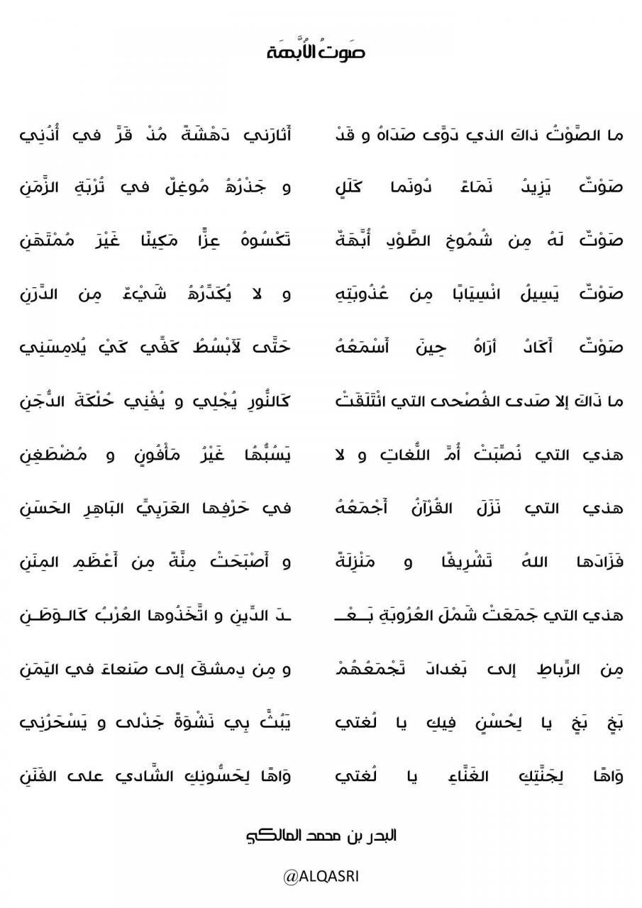 مفردات باللغة العربية الفصحى