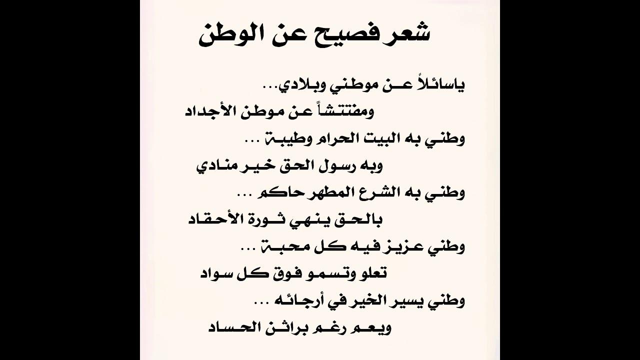 صورة قصيدة باللغة العربية الفصحى , شعر فصيح جدا