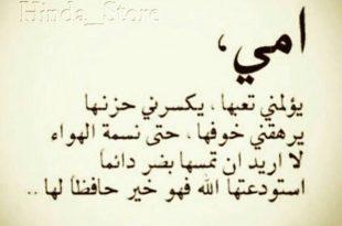 صورة قصيدة عن بر الوالدين , فضل الاباء علينا