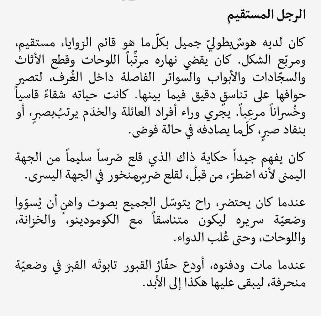 قصة قصيرة جدا Arabic Love Quotes