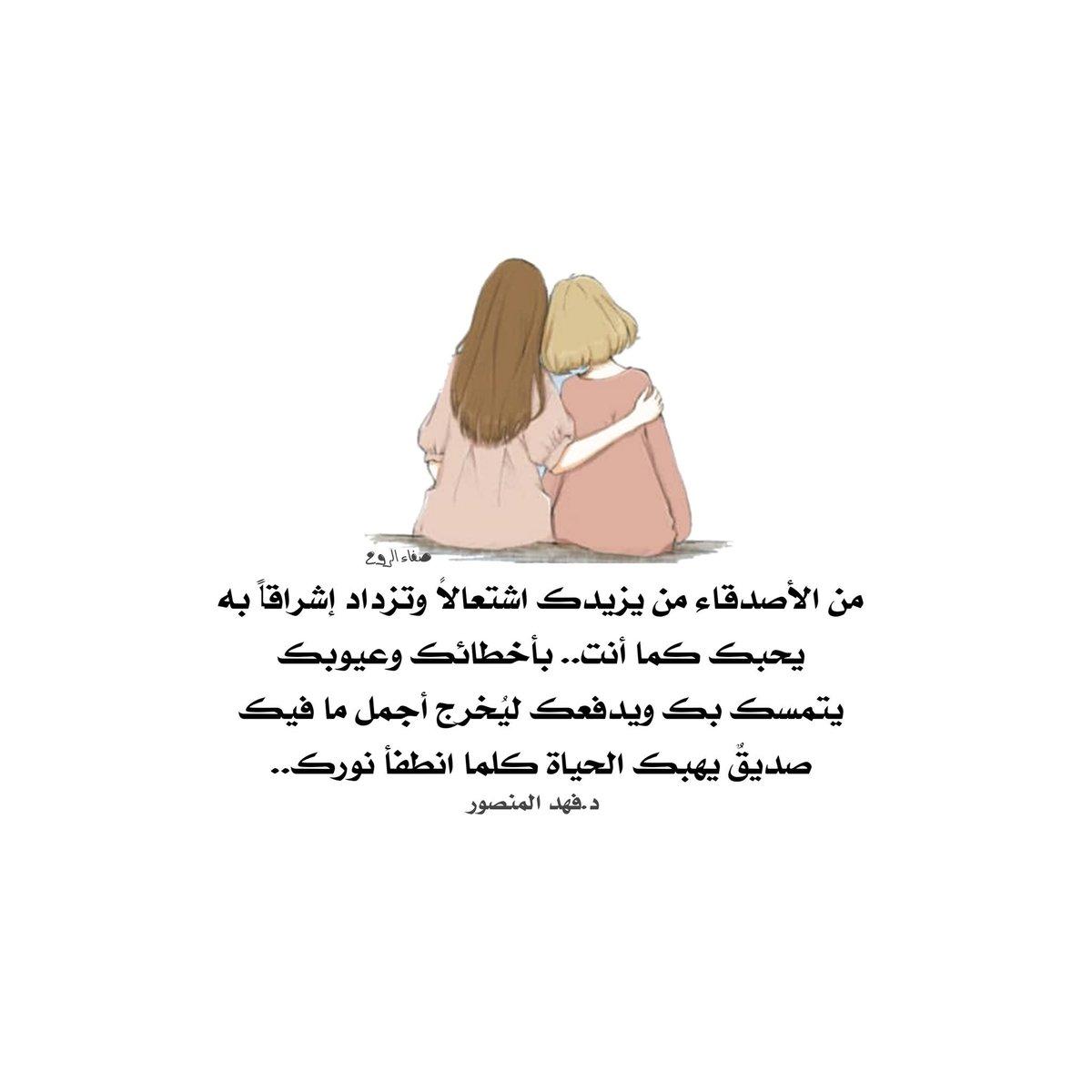 مجموعة صور لل عبارات عن الصداقة الحقيقية بالعربي